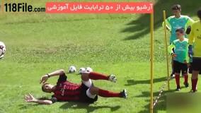 آموزش فوتبال به کودکان-آموزش دروازه بانی