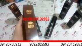 اسپری پرپشت کننده مو f&h | بهترین اسپری مو سر | پرشت کننده مو طبیعی | بهترین روش پرپشت کردن مو | کیم کالا | 09120132883