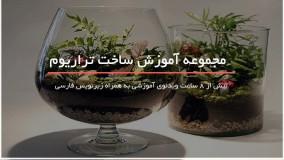 5تا آموزش ساخت زیباترین باغ های شیشه ای