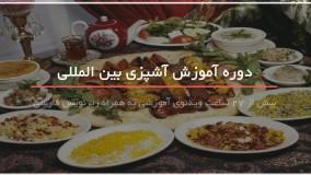آشپزی 50 نوع غذا اصیل ایرانی