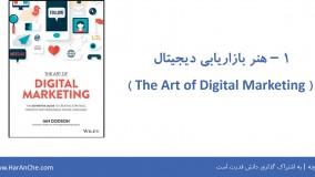 معرفی 13 کتاب دیجیتال مارکتینگ که در سال 2019 باید بخوانید !