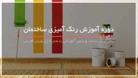 آموزش رنگ آمیزی کابینت و آشپزخانه
