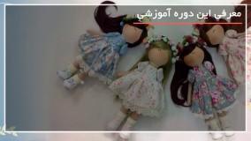 آموزش دوخت عروسک روسی همراه الگو