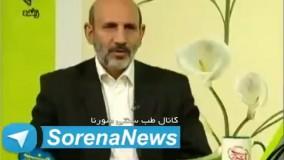 «پروفسور حسین خیراندیش»●درمان تنگی نفس ، سرفه و گرفتگی صدا با طب سنتی●