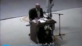 درمان با نسخه پروفسور حسین خیراندیش، پدر طب سنتی ایران