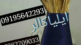 تولید پودر مخمل 02156574663 ایلیاکالر