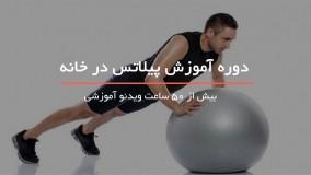 20ترفند سریع لاغری شکم و پهلو با ورزش پیلاتس