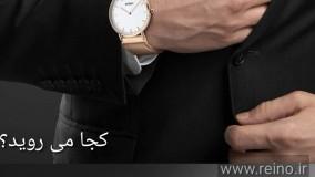در این ویدیو بهترین راهنمای انتخاب ساعت مچی مردانه را را بدانید...
