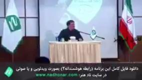 صحبت های زیبای دکتر انوشه