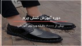 آموزش کامل دوخت کفش چرم