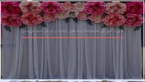 خیره کننده ترین سفره آرایی برای مراسم عروسی