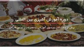 آموزش آشپزی آسان انواع غذاهای اصیل ایرانی