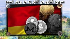سرمایه گذاری آلمان