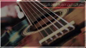 آموزش گیتار بصورت کامل و گام به گام - WWW.118FILE .COM