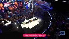 مسابقه عصر جدید-شب اول - شرکت کننده هفتم : امیر علی پرورش