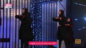 مسابقه عصر جدید-شب چهارم - شرکت کننده اول - گروه دختران نینجا