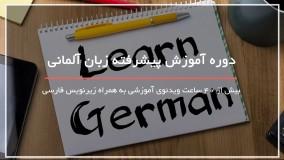 یادگیری زبان آلمانی خیلی راحت و بدون دردسر