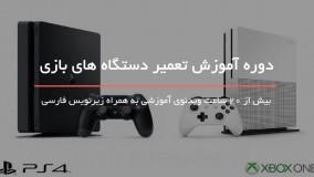 تعمیر دستگاه های بازی - تعویض خازن در PS4