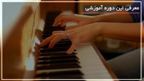 آموزش کامل پیانو به زبان ساده - 09130913448