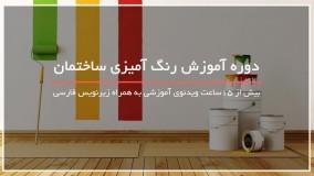 آموزش رنگ آمیزی دیوار به صورت برجسته