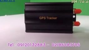 قیمت جی پی اس کامیون کد 104 شرکت زدکا