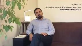 کتاب کار با علی خادم الرضا | فصل اول قسمت سوم | کتاب بازی های استراتژیک بازاریابی