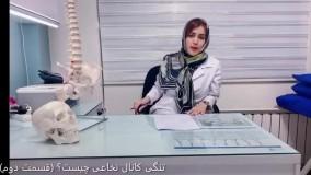 دیسک کمر  و تنگی کانال نخاعی چیست؟ (قسمت دوم) - فیزیوتراپی امین