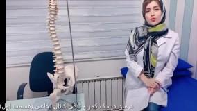 درمان دیسک کمر و تنگی کانال نخاعی با فیزیوتراپی (قسمت اول) - فیزیوتراپی امین