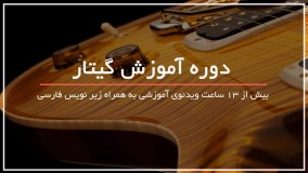 آموزش گیتار از صفر تا صد - 118 فایل