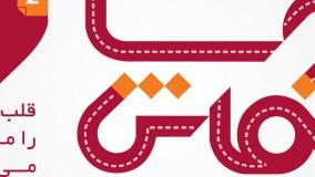 تولید ملی، افتخار ایرانی