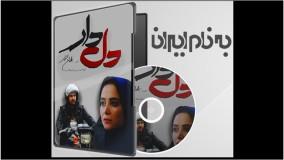 دانلود قسمت 19 دلدار-تکرار سریال دلدار شبکه 2 | سریال دلدار قسمت نوزدهم