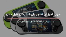 تعویض باتری پلی استیشن های دستی