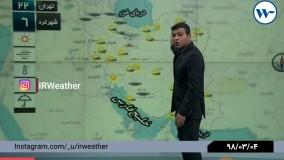 ۴ خرداد ماه ۹۸:گزارش کارشناس هواشناسی آقای سرکرده( پیشبینی وضعیت آب و هوا )