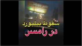 سقوط وحشتناک بیلبورد تبلیغاتی در رامسر یکشنبه، ۵ خرداد ٩٨