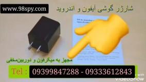 شارژر ضبط صدا|09399847288