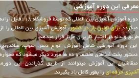 آموزش آشپزی انواع غذاهای بین المللی با 118 فایل