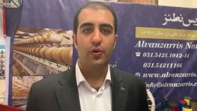 چهارمین نمایشگاه صنایع وابسته به فرش ماشینی(نخ اکریلیک)