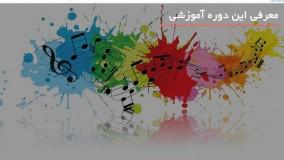 اصول  و نکات اولیه یادگیری موسیقی