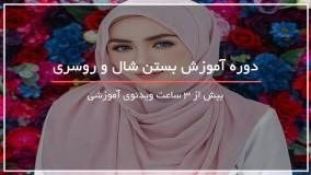 سه مدل بستن شال برای حجاب
