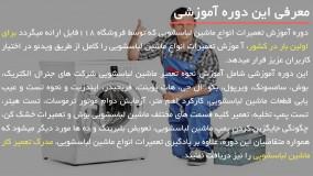 آموزش تعمیر صفرتاصد ماشین لباسشویی به طور حرفه ای