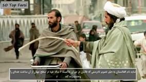 دانستنی های عجیب-8 واقعیت جالب درباره افغانستان