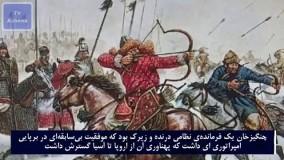 حقایق جالب جدید-زندگینامه چنگیز خان مغول