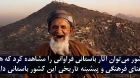 حقایق جالب جدید-8 اثر باستانی افغانستان که کمتر دیده شده اند.