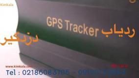 ردیابی ماشین های دزدیده شده کد 103