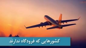 حقایق جالب جدید-کشورهای بدون فرودگاه در جهان