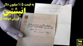حقایق جالب جدید-قیمت عجیب و میلیونی یک نامه از انیشتین
