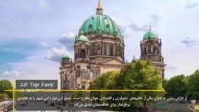 حقایق جالب جدید-15 دانستنی جالب درباره برلین