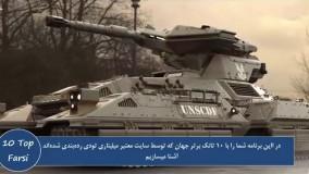دانستنی های عجیب- تا از برترین تانک های جهان| Top 10 farsi