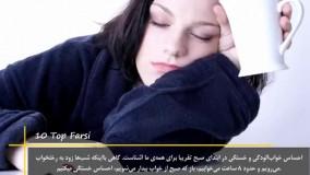 حقایق جالب جدید-اشتباهاتی که باعث میشوند صبح خواب بمانیم