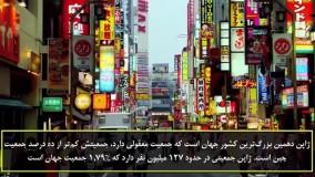 دانستنی های عجیب-10 کشور پرجمعیت جهان